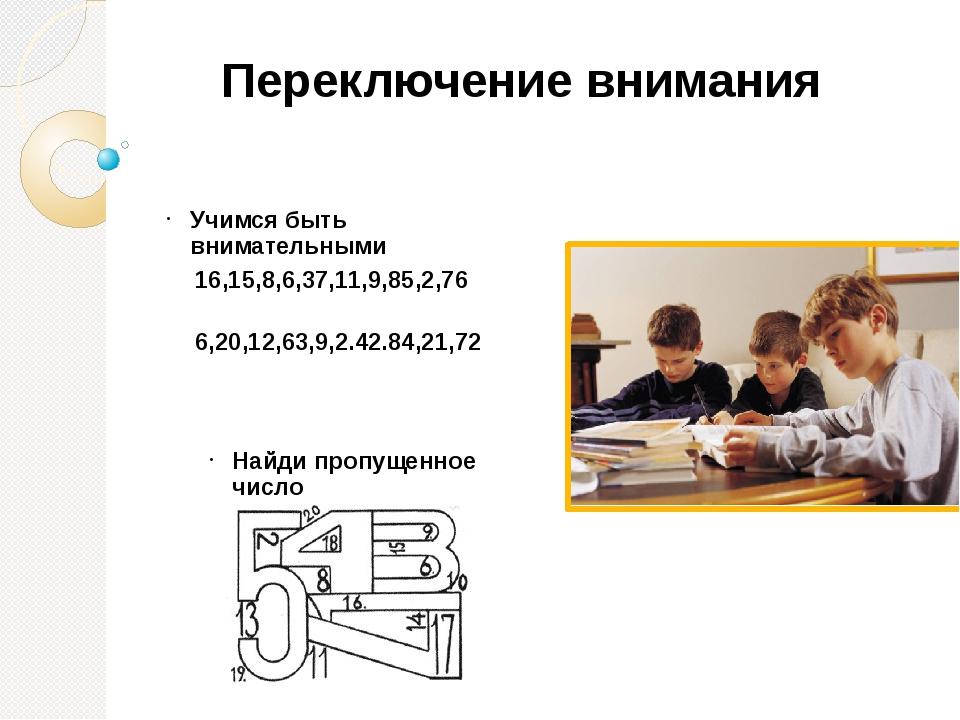 Переключение внимания Найди пропущенное число Учимся быть внимательными 16,15...