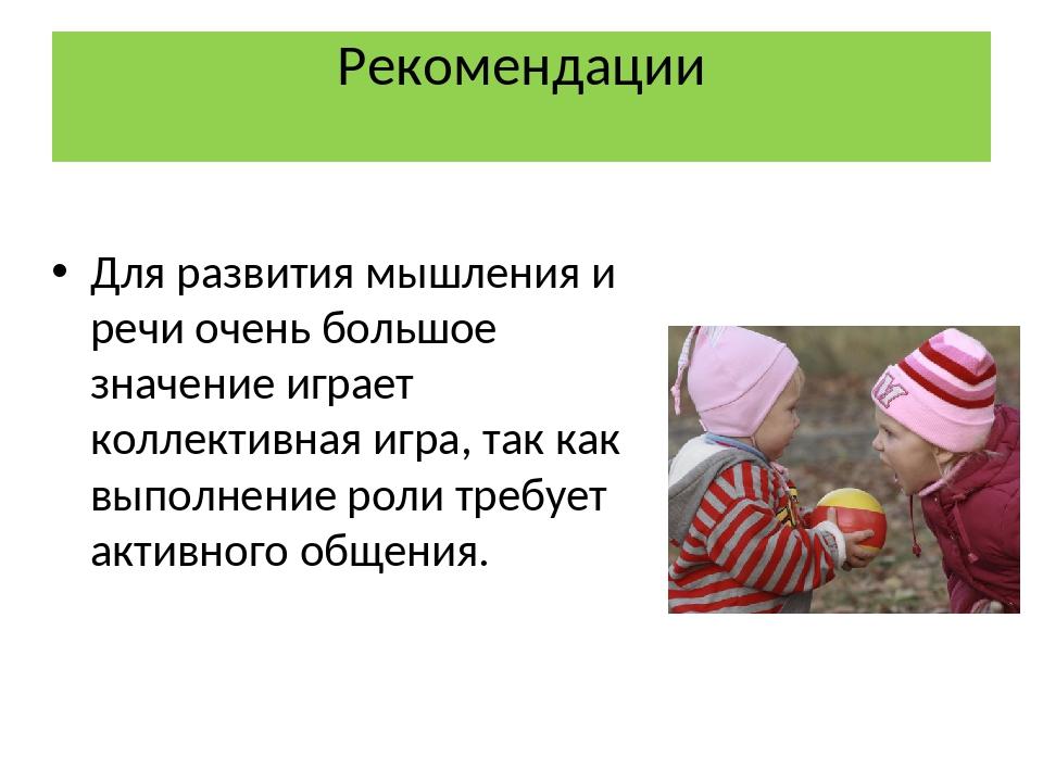 Рекомендации Для развития мышления и речи очень большое значение играет колле...