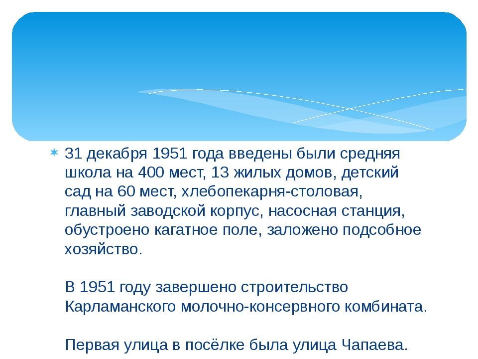 31 декабря 1951 года введены были средняя школа на 400 мест, 13 жилых домов,...