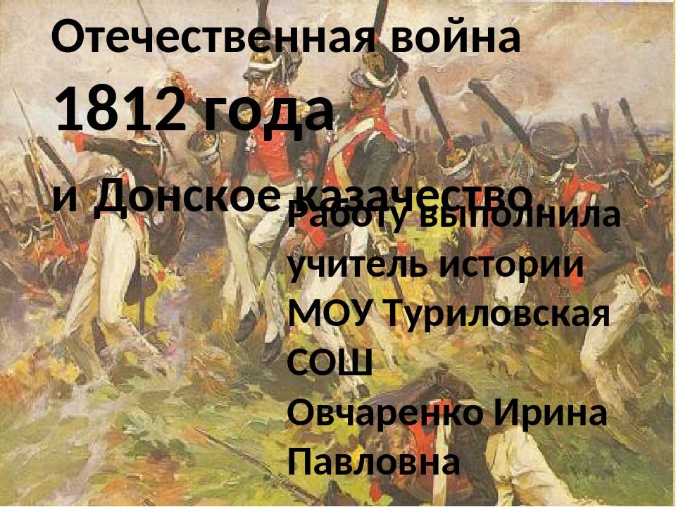Отечественная война 1812 года и Донское казачество. Работу выполнила учитель...