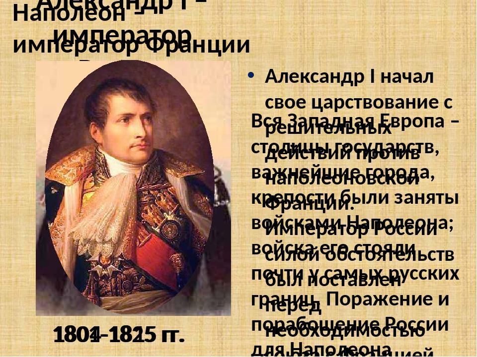 Александр I – император России 1801-1825 гг. Александр I начал свое царствова...