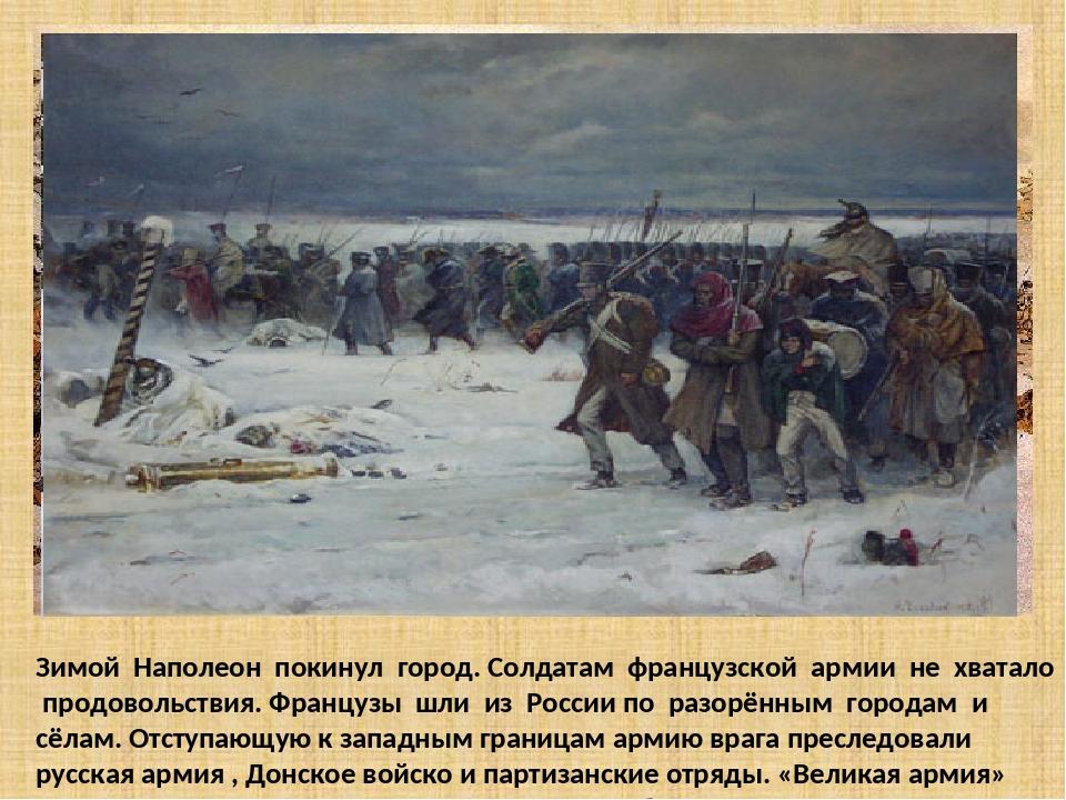 Зимой Наполеон покинул город. Солдатам французской армии не хватало продоволь...
