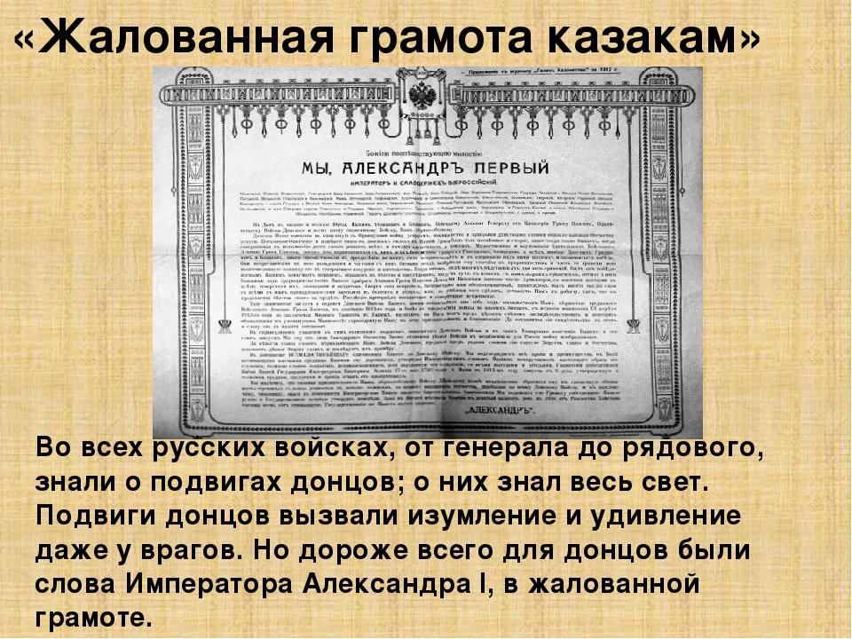 «Жалованная грамота казакам» Во всех русских войсках, от генерала до рядового...