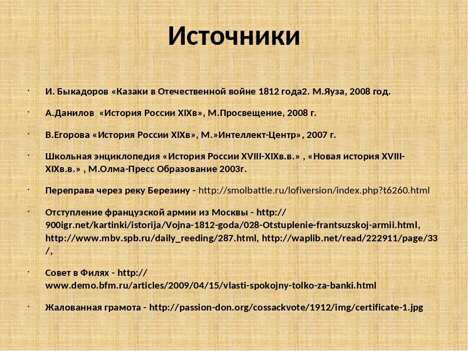 Источники И. Быкадоров «Казаки в Отечественной войне 1812 года2. М.Яуза, 2008...