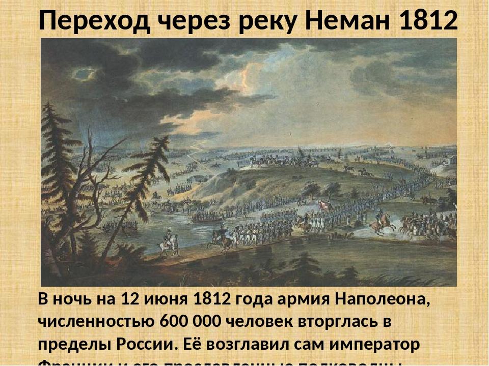 Переход через реку Неман 1812 год В ночь на 12 июня 1812 года армия Наполеона...