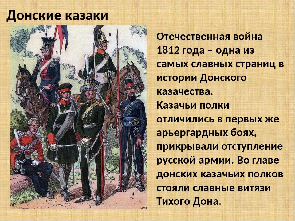 Донские казаки Отечественная война 1812 года – одна из самых славных страниц...