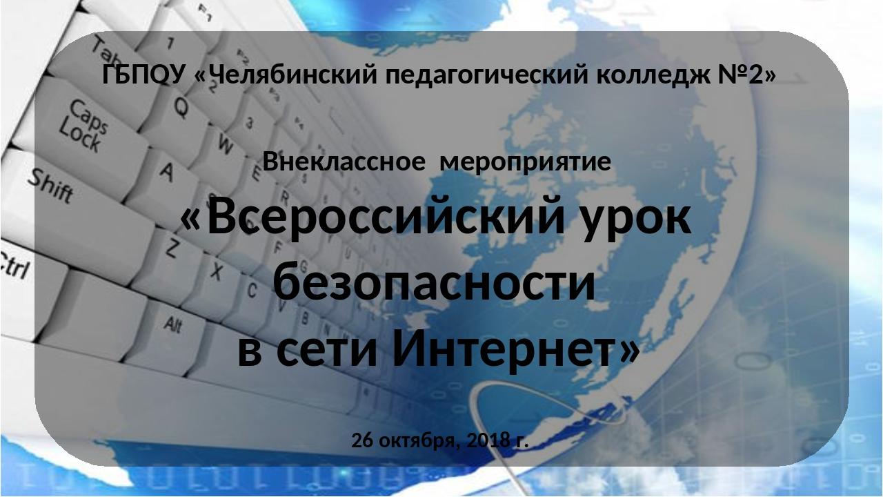 ГБПОУ «Челябинский педагогический колледж №2» Внеклассное мероприятие «Всеро...