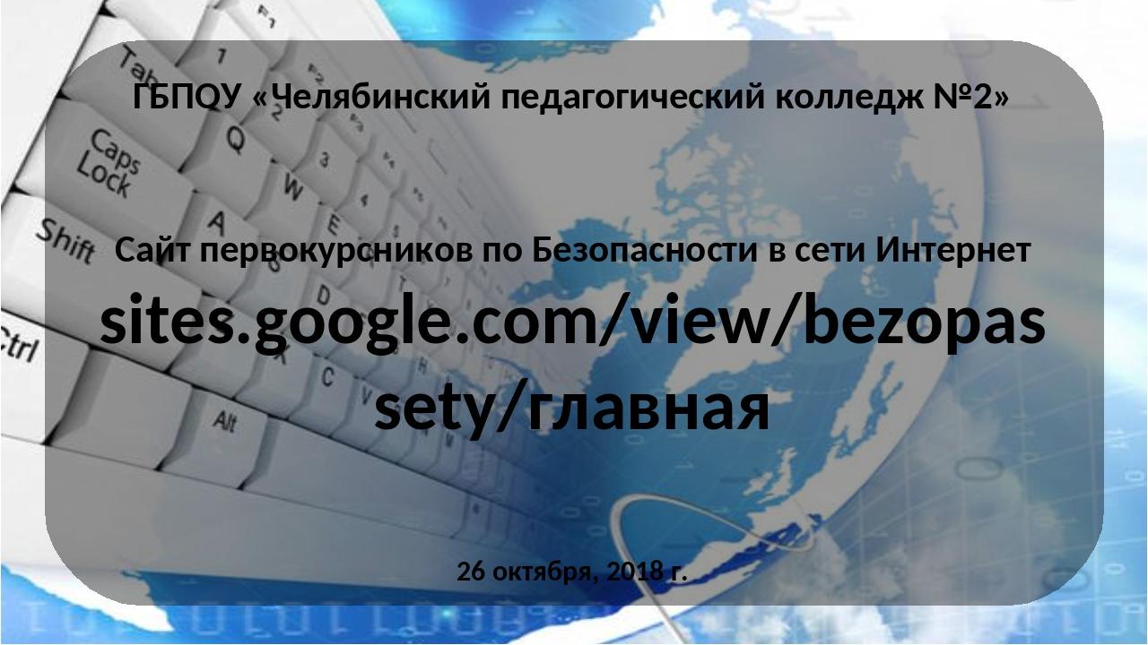 ГБПОУ «Челябинский педагогический колледж №2» Сайт первокурсников по Безопас...