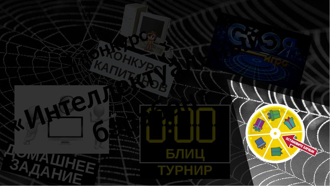 1 конкурс «Интеллектуальный барабан» КОНКУРС КАПИТАНОВ ДОМАШНЕЕ ЗАДАНИЕ