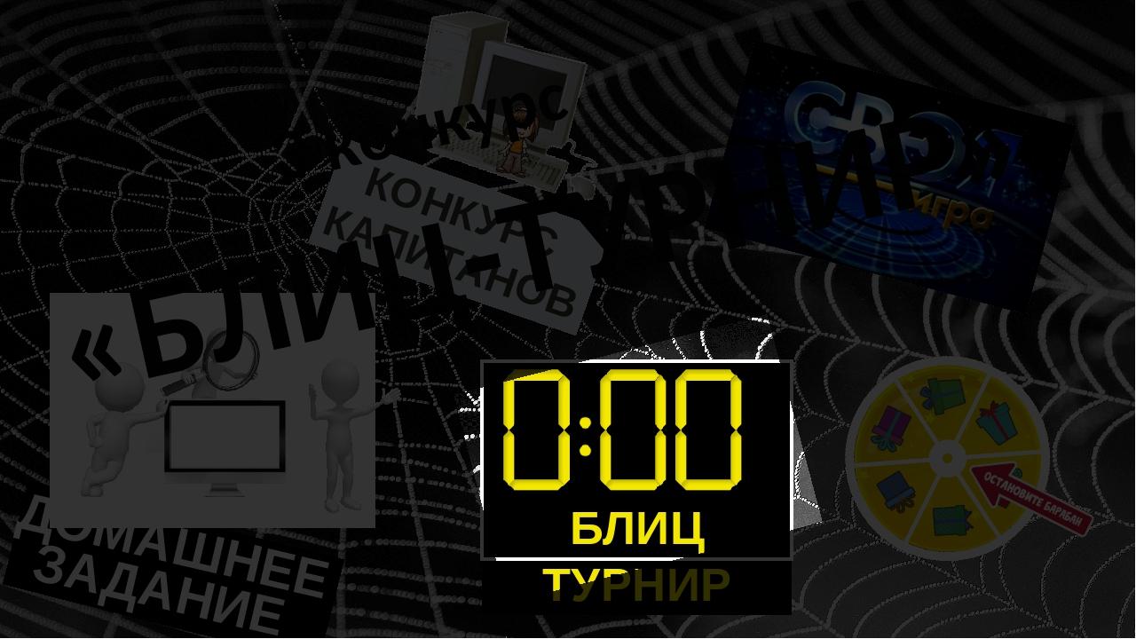 3 конкурс «БЛИЦ-ТУРНИР» КОНКУРС КАПИТАНОВ ДОМАШНЕЕ ЗАДАНИЕ