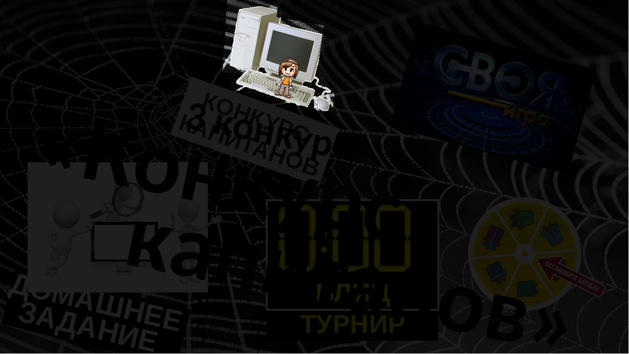 3 конкурс «Конкурс капитанов» КОНКУРС КАПИТАНОВ ДОМАШНЕЕ ЗАДАНИЕ
