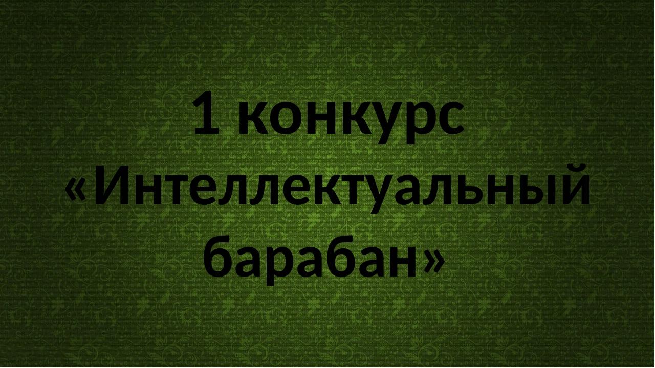 1 конкурс «Интеллектуальный барабан»