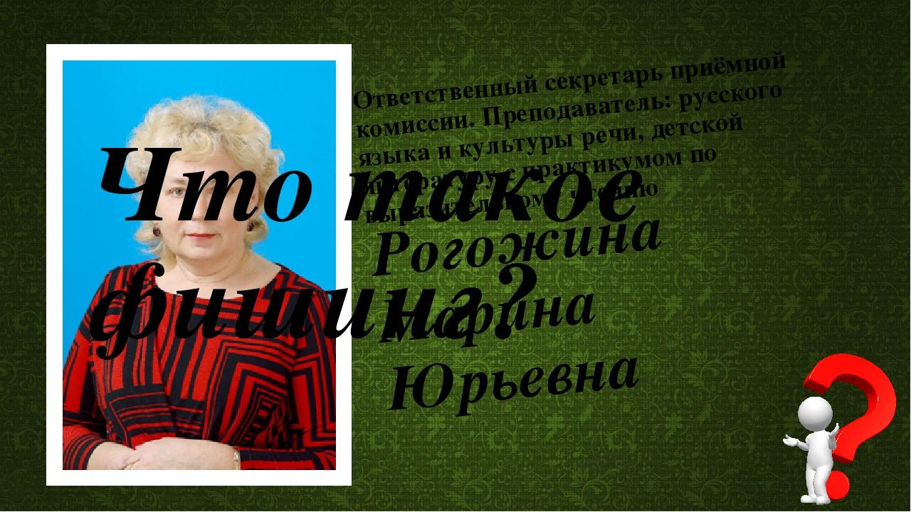 Ответственный секретарь приёмной комиссии. Преподаватель: русского языка и ку...