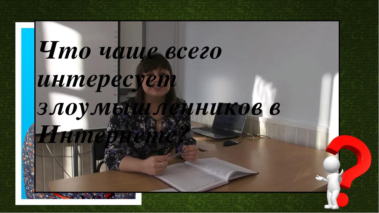 Преподаватель математики Репетуева Мария Сергеевна Что чаще всего интересует...