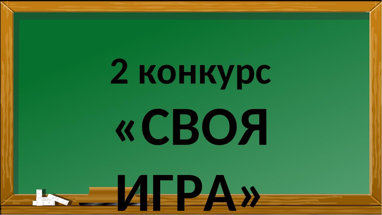 2 конкурс «СВОЯ ИГРА»
