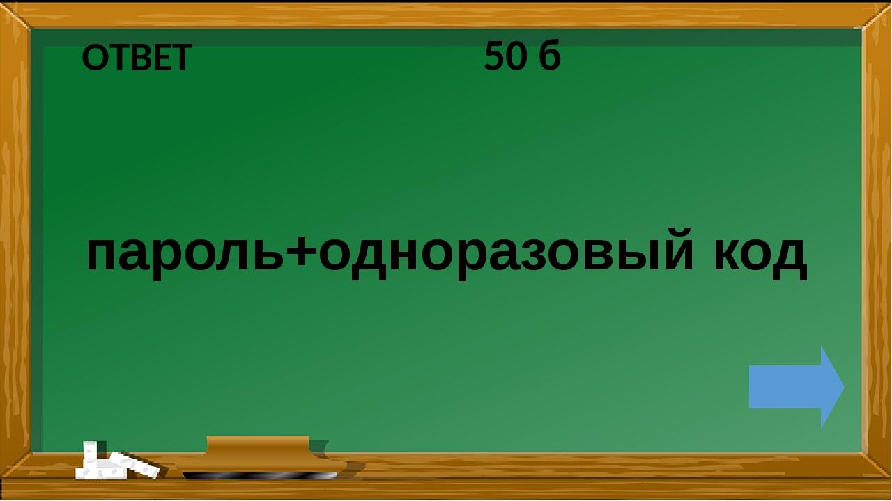 Информационная грамотность 50 б Какие программы называют эксплойтами?