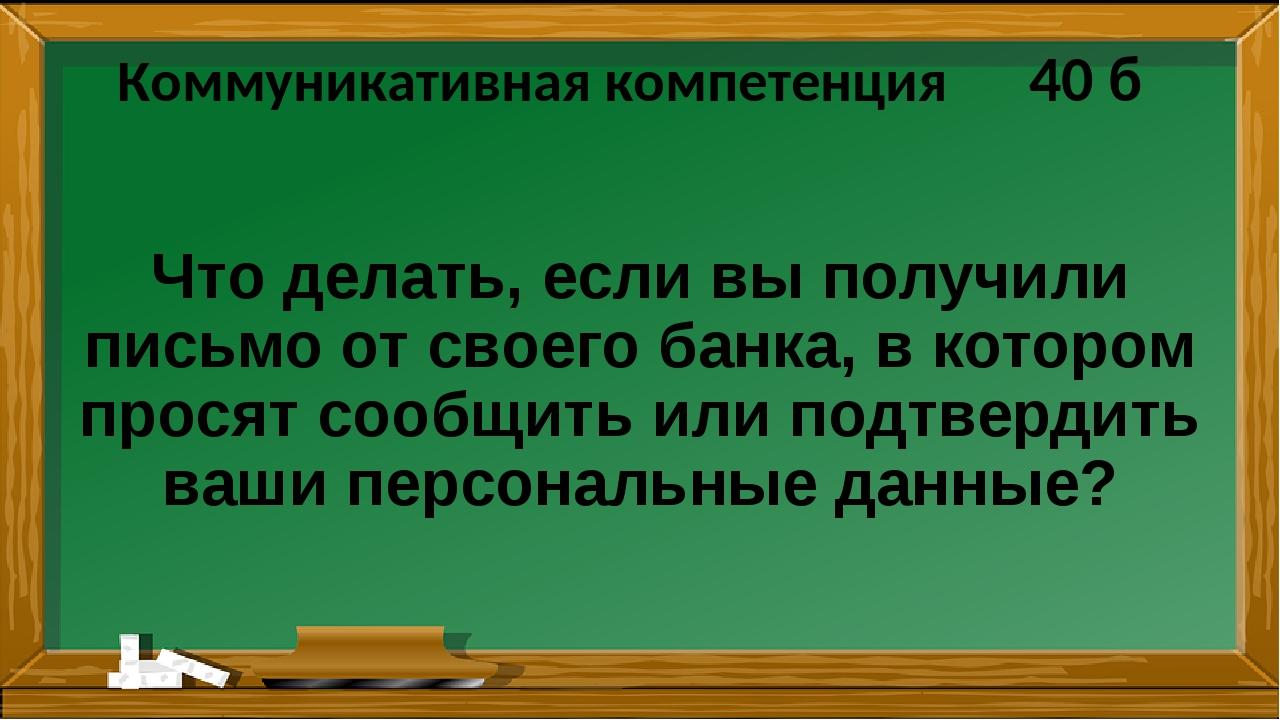 Информационная грамотность 20 б Что Вы будите делать в следующей ситуации?...