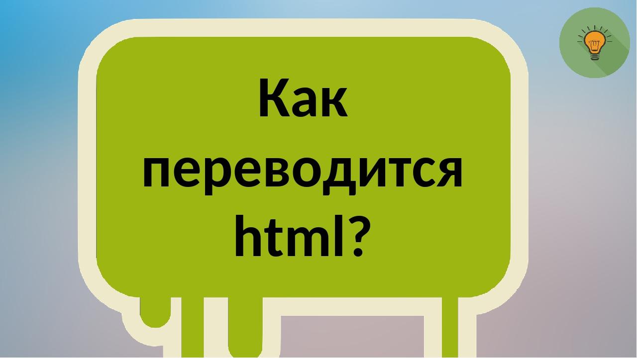 Как переводится html?
