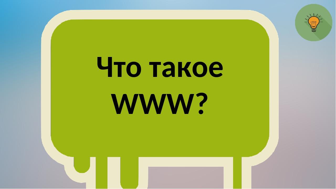 Что такое WWW?