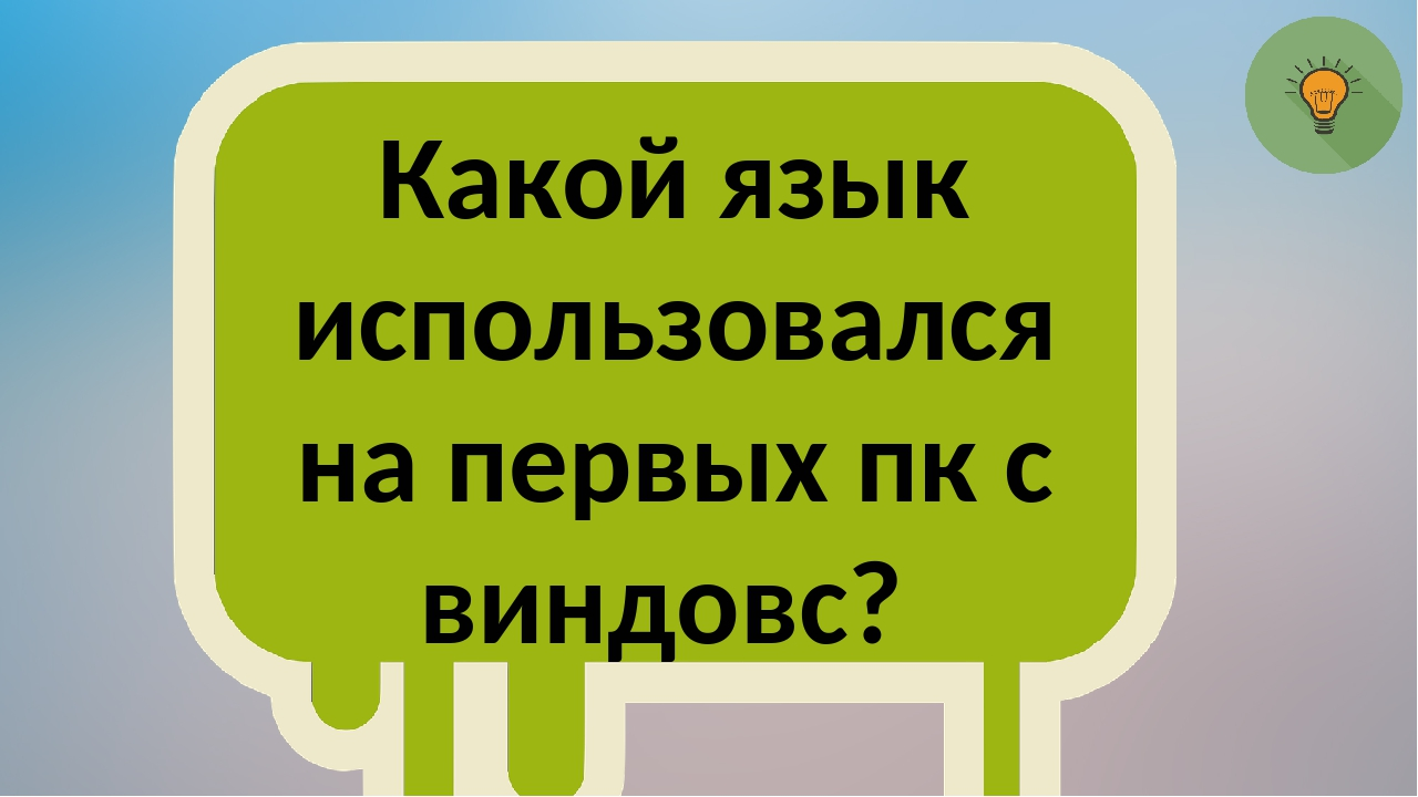 Какой язык использовался на первых пк с виндовс?