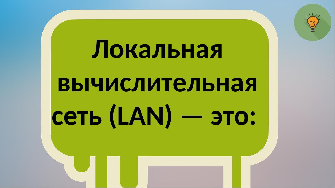 Локальная вычислительная сеть (LAN) — это: