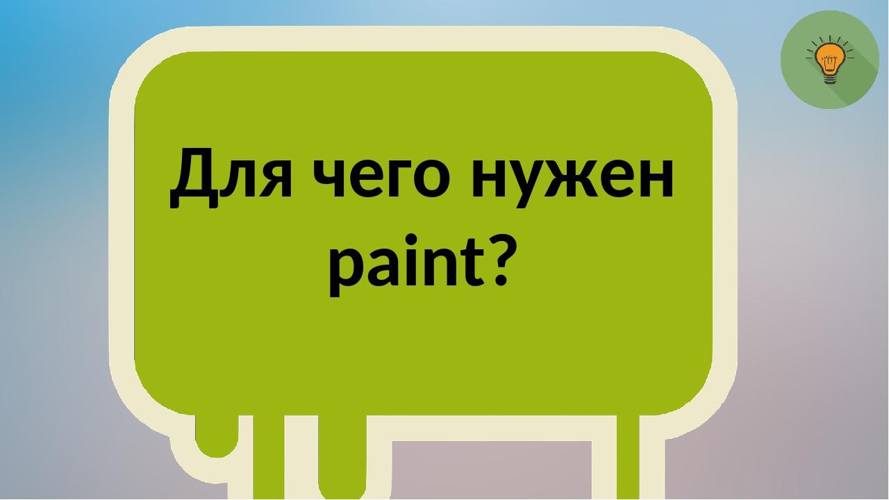 Для чего нужен paint?