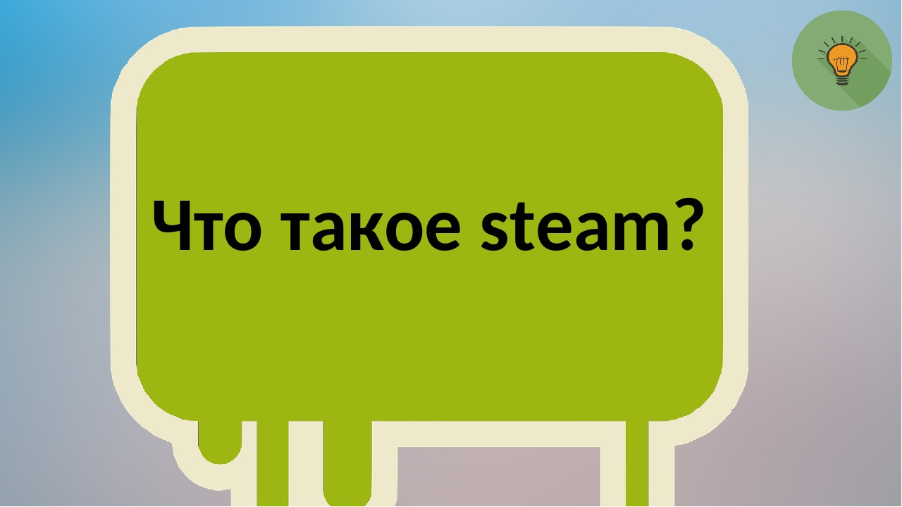 Что такое steam?