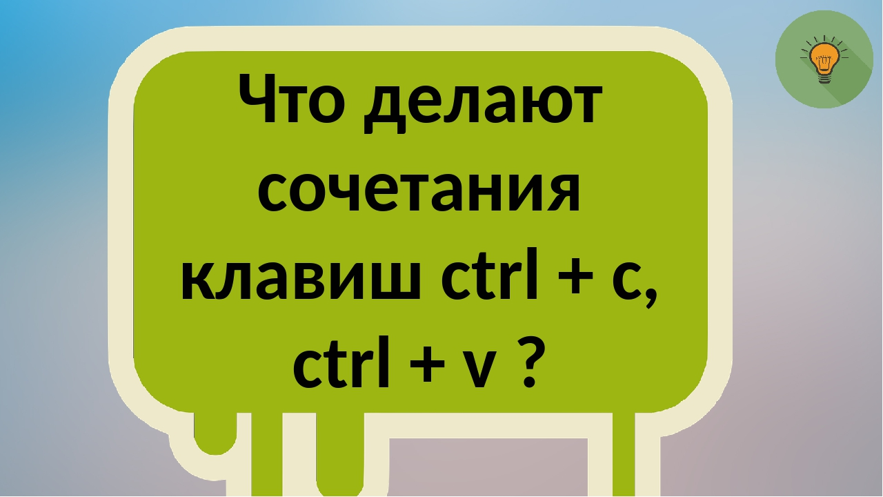 Что делают сочетания клавиш ctrl + c, ctrl + v ?