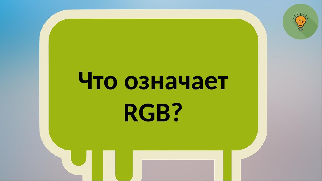 Что означает RGB?