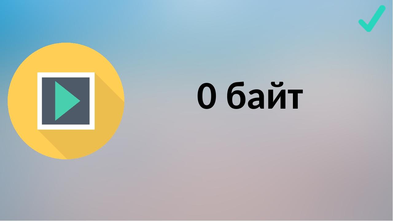 0 байт