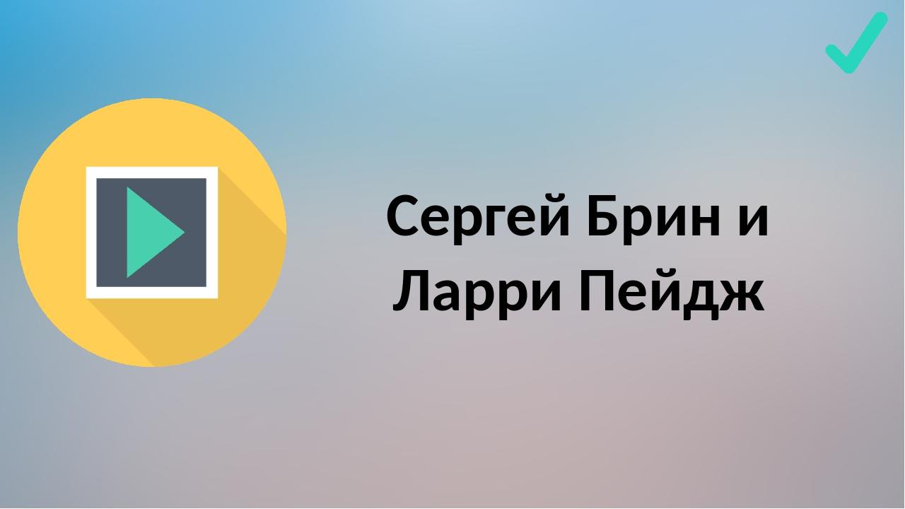 Сергей Брин и Ларри Пейдж