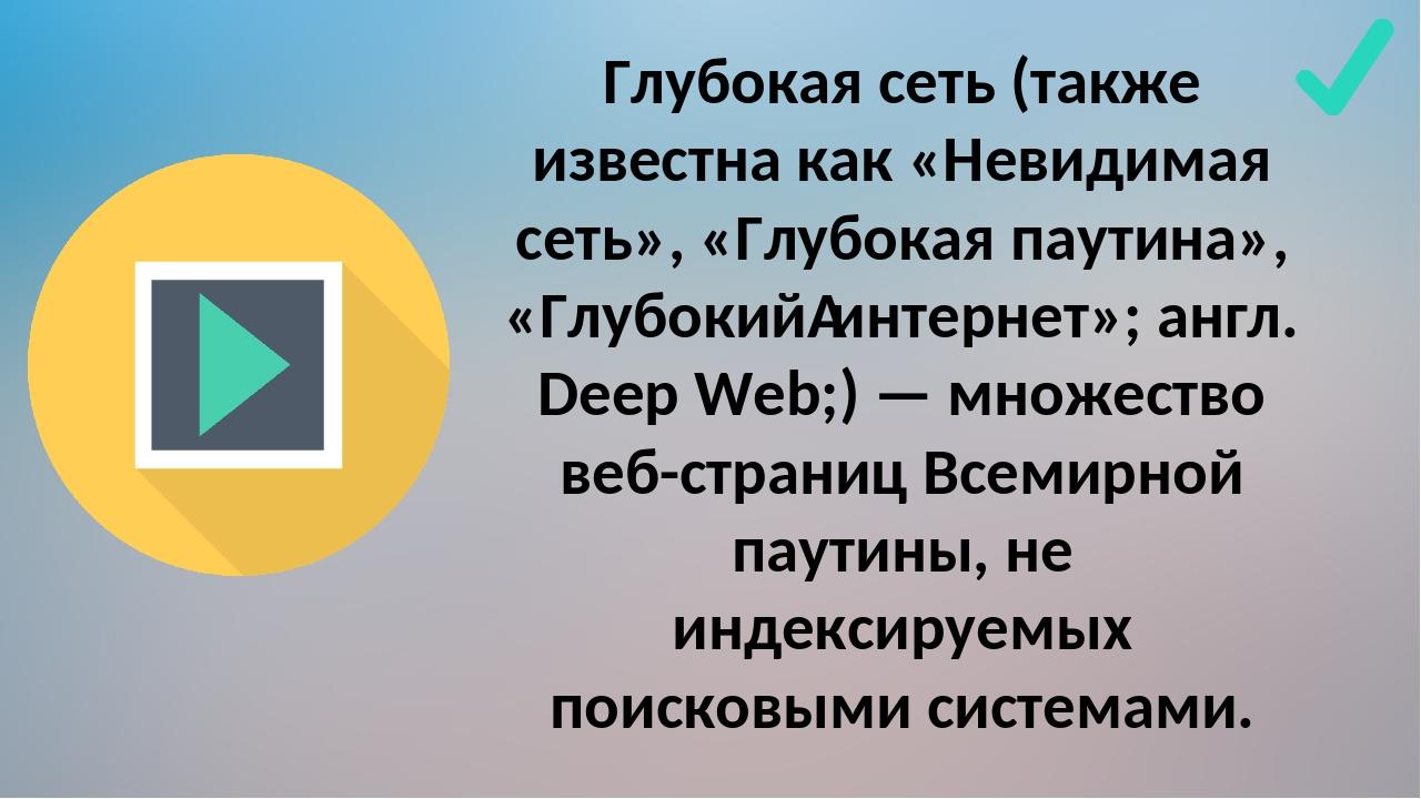 Глубокая сеть (также известна как «Невидимая сеть», «Глубокая паутина», «Глуб...