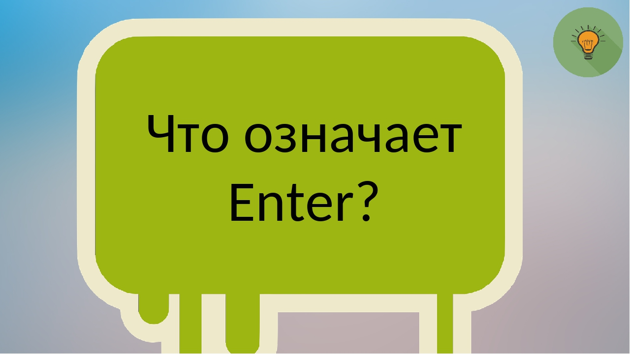 Что означает Enter?