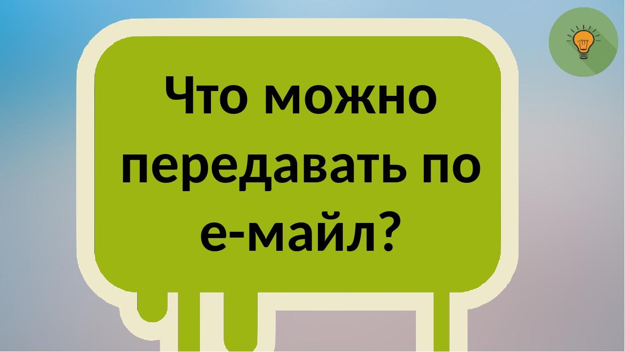 Что можно передавать по е-майл?