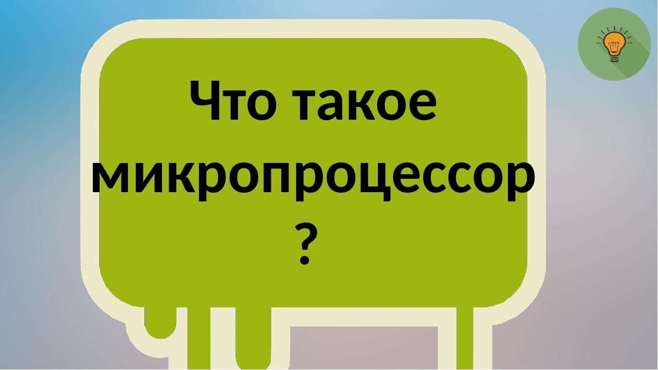 Что такое микропроцессор?