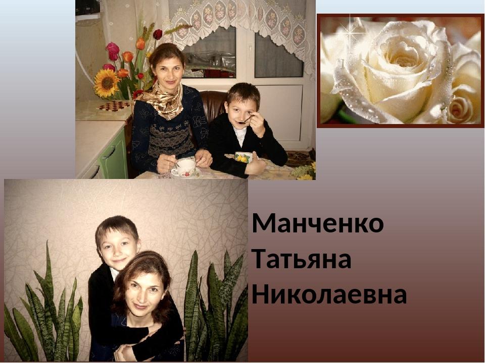 Манченко Татьяна Николаевна Манченко Татьяна Николаевна