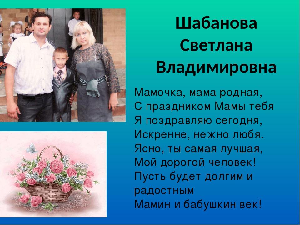Шабанова Светлана Владимировна Мамочка, мама родная, С праздником Мамы тебя Я...