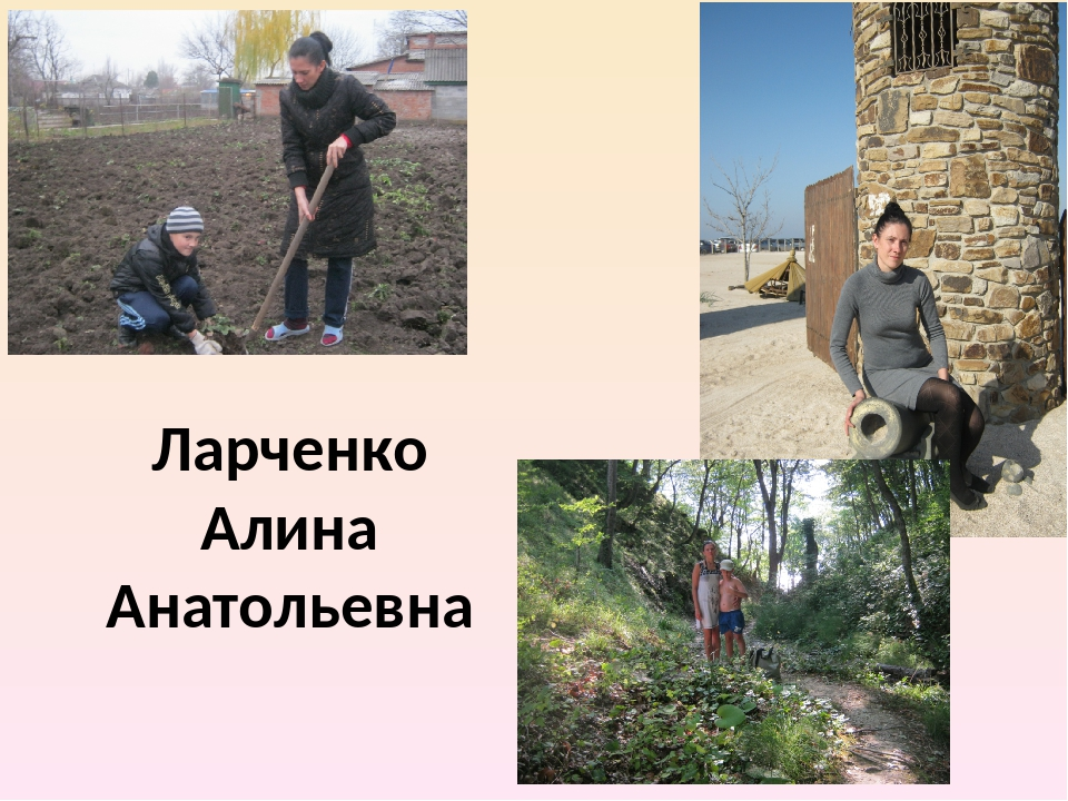 Ларченко Алина Анатольевна