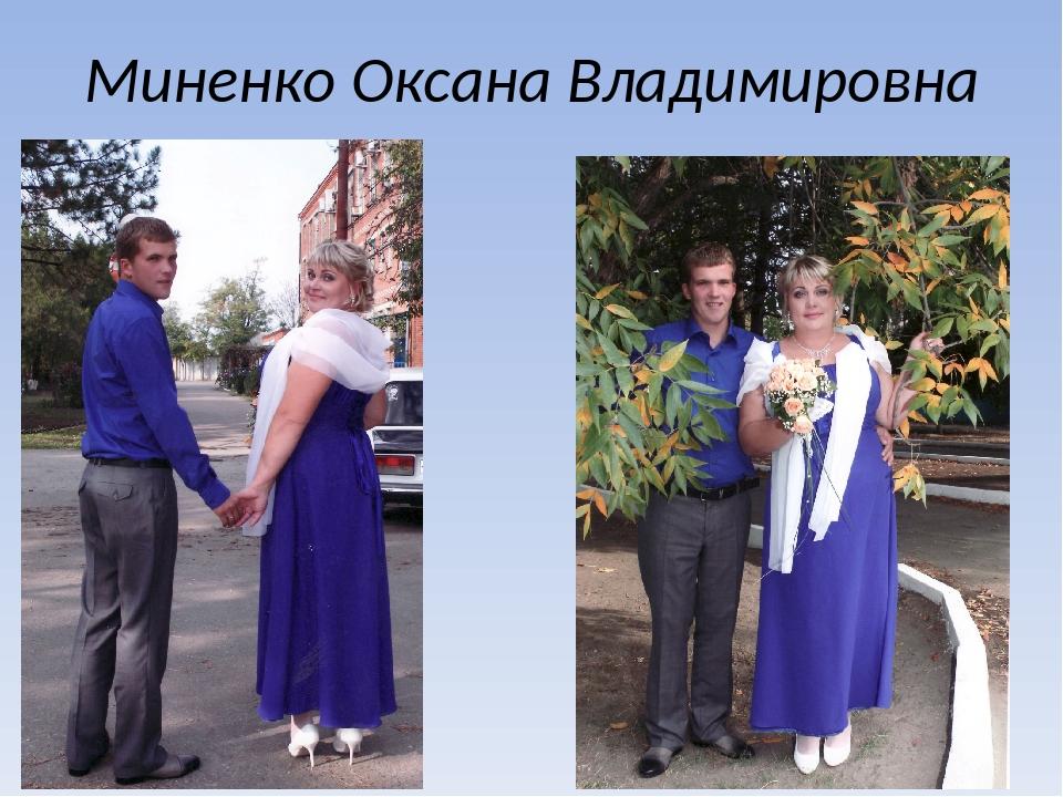 Миненко Оксана Владимировна