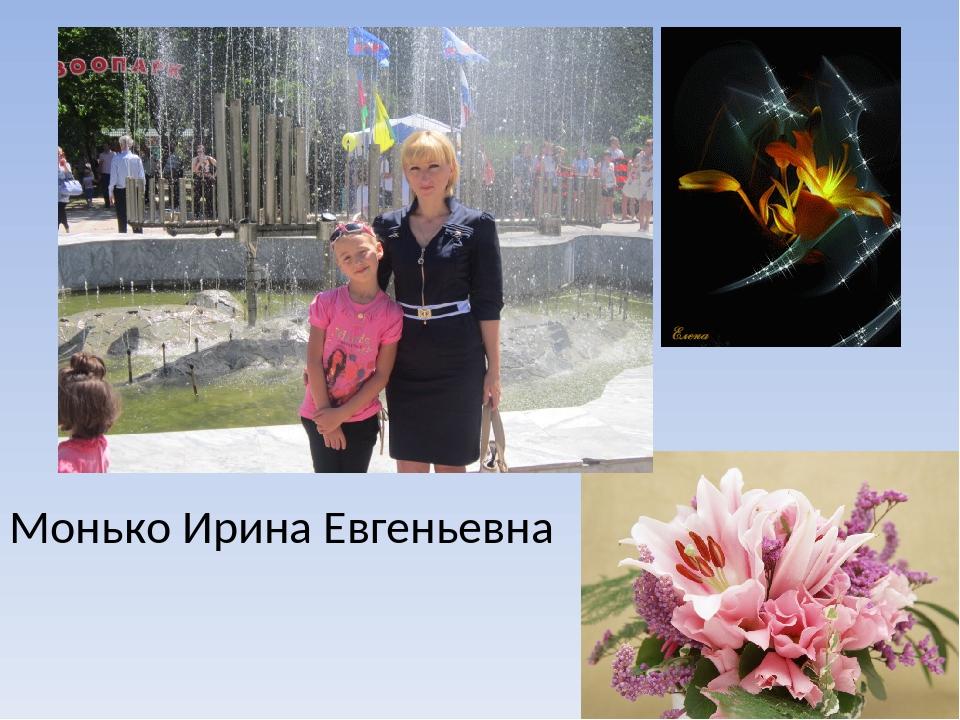 Монько Ирина Евгеньевна