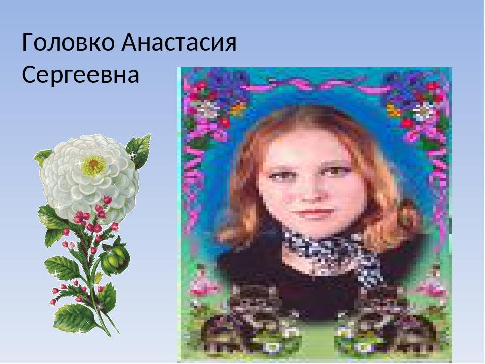 Головко Анастасия Сергеевна Головко Анастасия Сергеевна