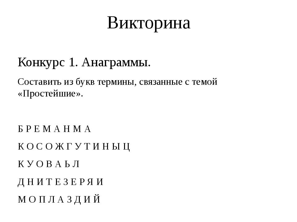 Викторина Конкурс 1. Анаграммы. Составить из букв термины, связанные с темой...