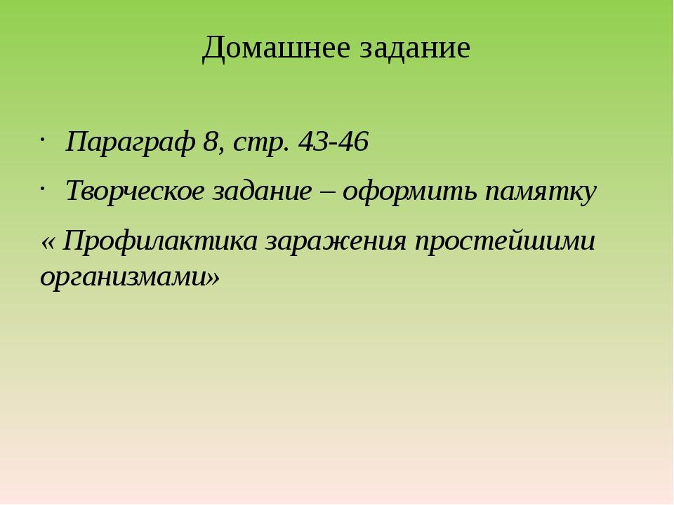 Домашнее задание Параграф 8, стр. 43-46 Творческое задание – оформить памятку...