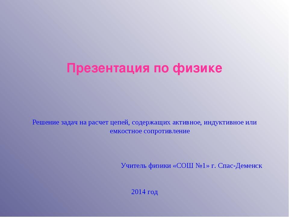 Презентация по физике Решение задач на расчет цепей, содержащих активное, инд...