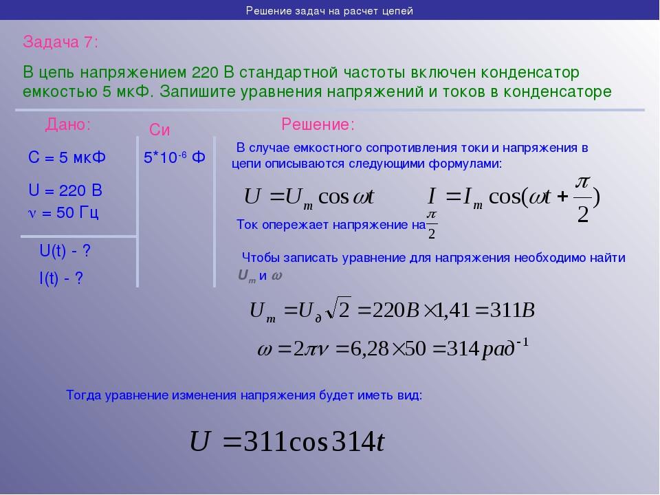 Решение задач на расчет цепей Задача 7: В цепь напряжением 220 В стандартной...