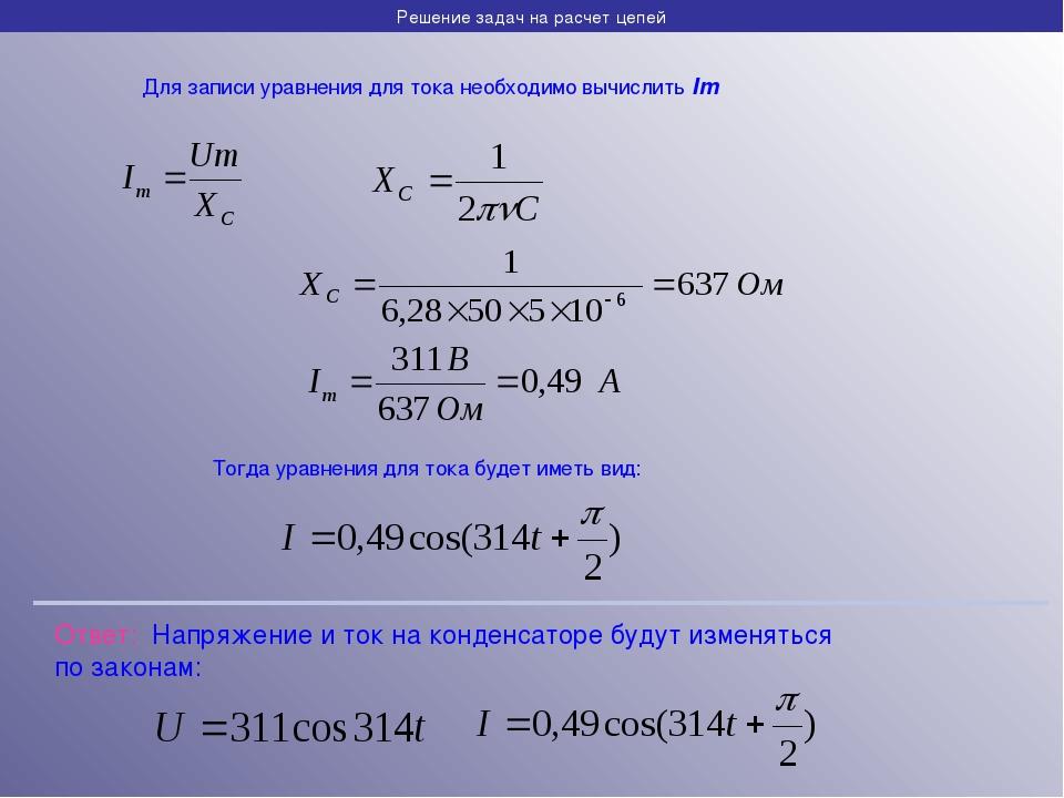 Решение задач на расчет цепей Для записи уравнения для тока необходимо вычисл...