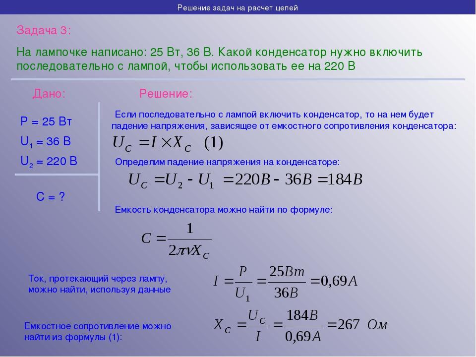 Решение задач на расчет цепей Задача 3: На лампочке написано: 25 Вт, 36 В. Ка...