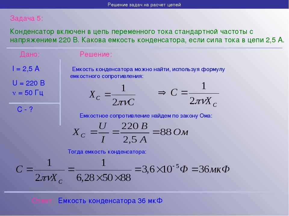 Решение задач на расчет цепей Задача 5: Конденсатор включен в цепь переменног...