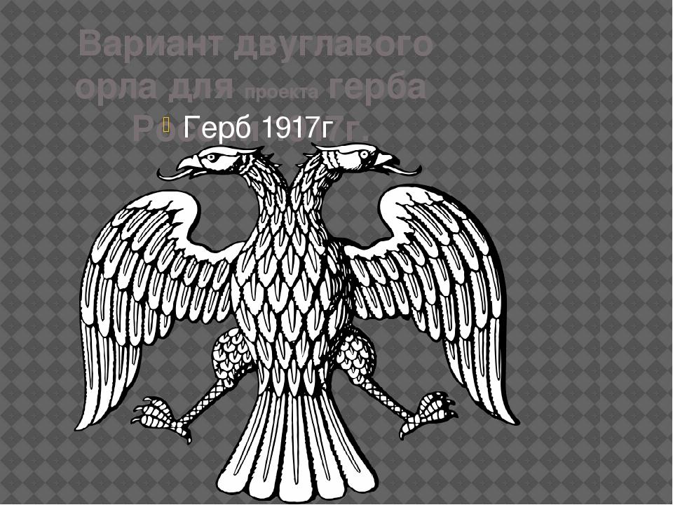 правило, герб банка россии и герб россии картинки крайне прочная