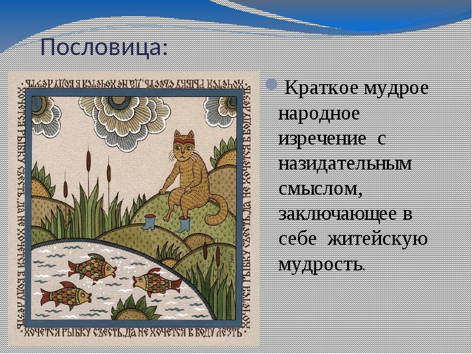 презентация пословицы с картинками многими